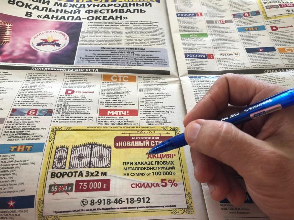 «Металлоцех. Конкурс читателей газет ИД «Всё для Вас - Анапа» «От корки до корки»