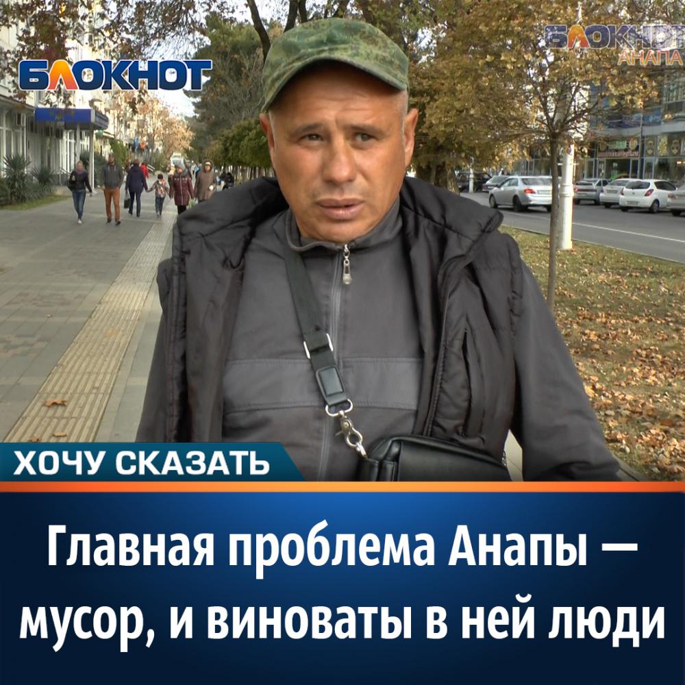 Александр Собка считает, что главная проблема Анапы — мусор и виноваты в ней люди