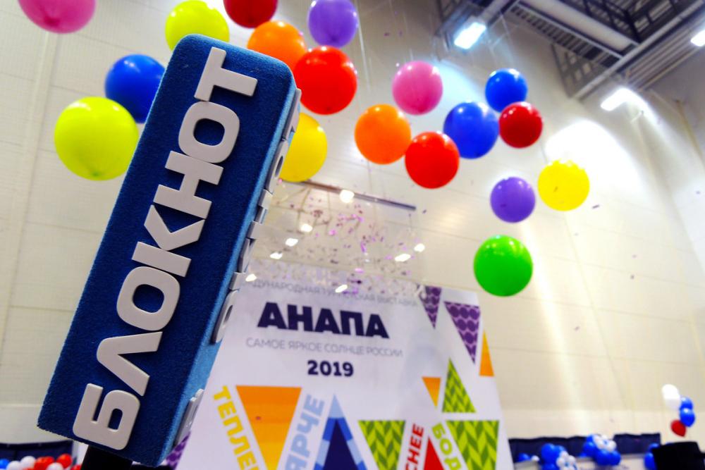 В Анапе стартовала международная выставка «Анапа — самое яркое солнце России. 2019»