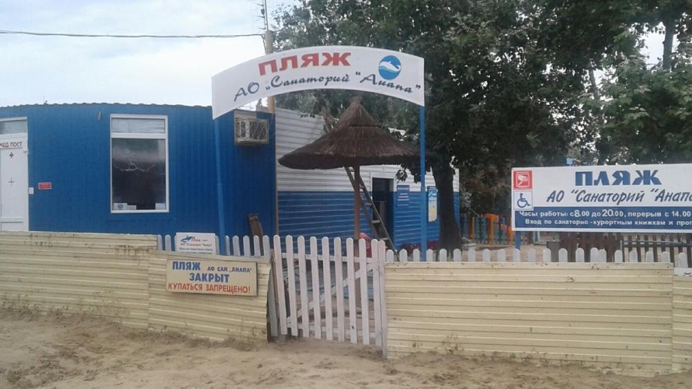 Пляж в Анапе закрыт: последствия жуткого тропического ливня