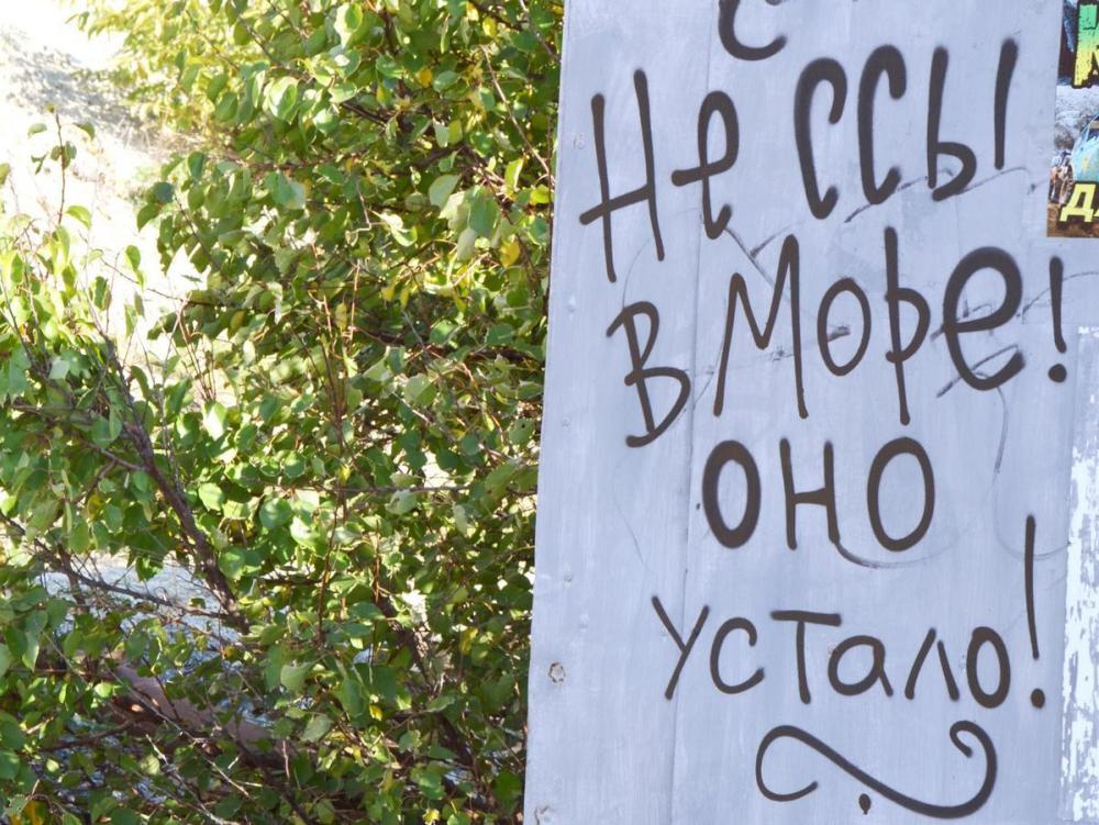 Мочи Чёрное море или море мочи: уринотерапия по-анапски