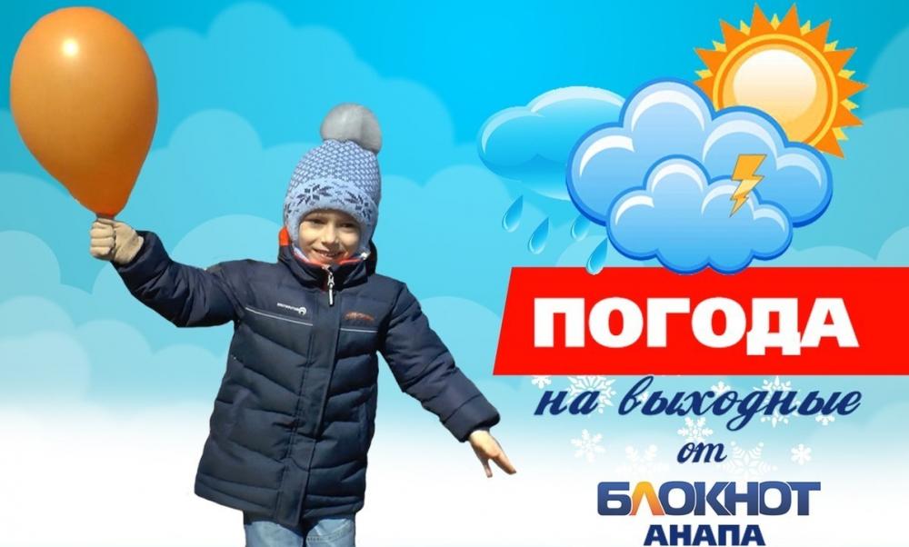 Погода на выходные от озорного Кристиана!