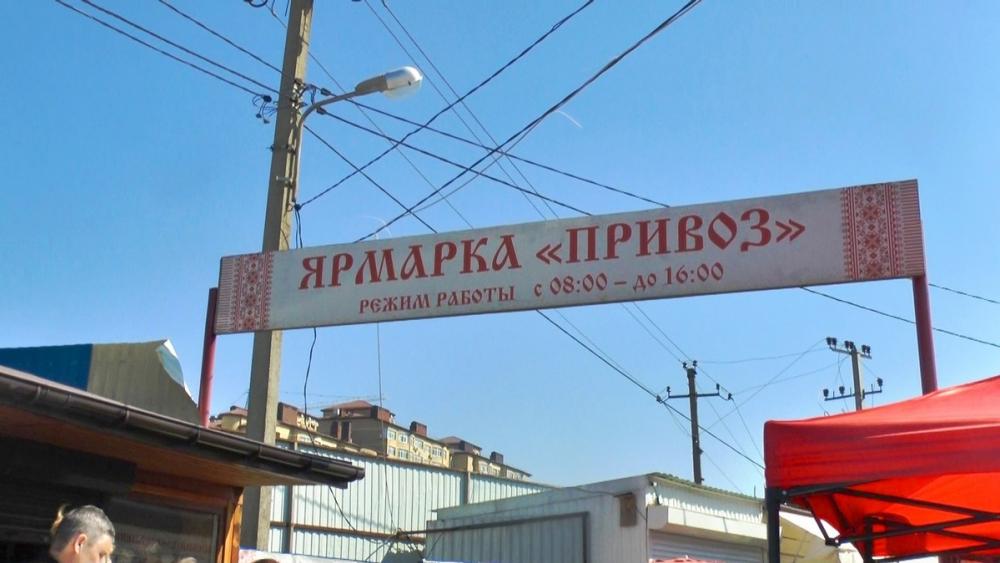 Что власти Анапы говорят о переносе ярмарки с Восточного рынка
