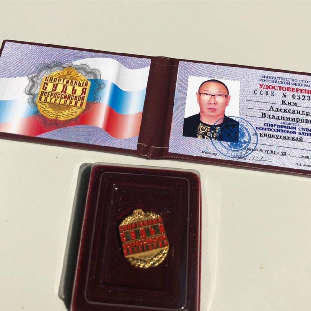 Анапчанин Александр Ким стал судьёй всероссийской категории по киокусинкай