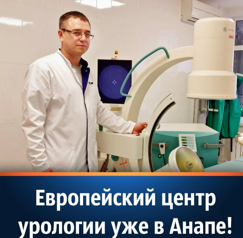 Европейский центр урологии уже в Анапе!
