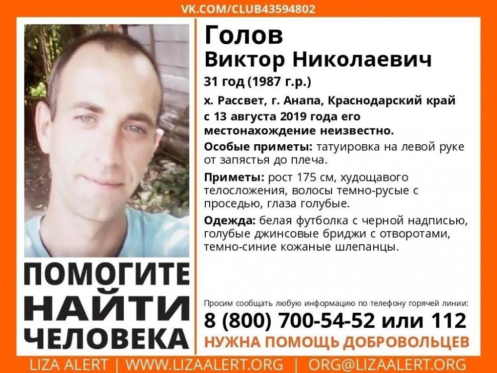 В Анапе разыскивается пропавший Виктор Голов