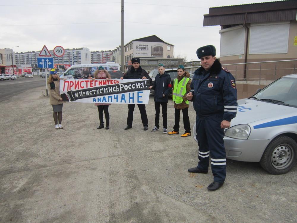 Отдел ГИБДД по городу Анапа проводил акцию «Пристегнись, Россия!»