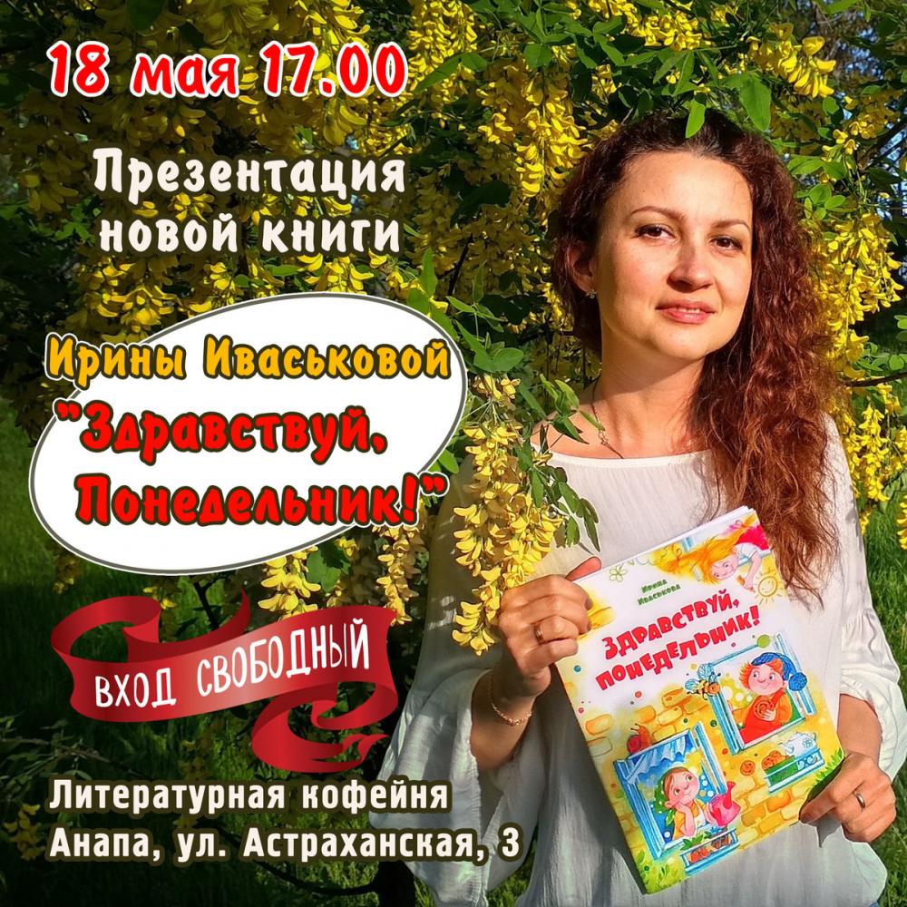 В Анапе состоится презентация новой детской книги Ирины Иваськовой