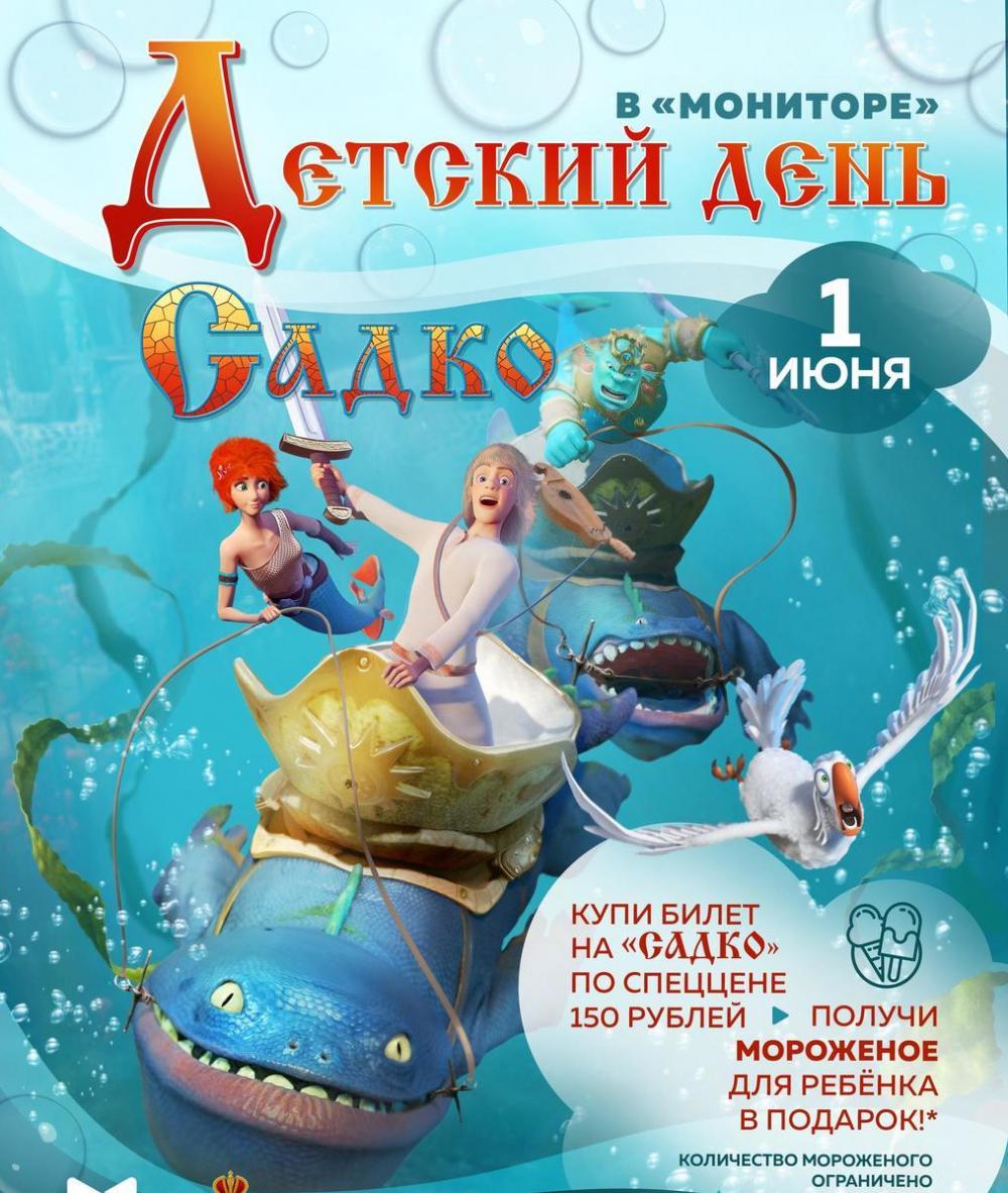 Проведите День защиты детей вместе с киноцентром «Монитор» в Анапе!