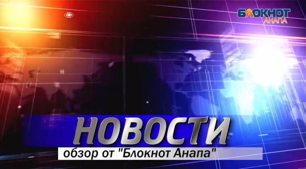 Что интересного будет на День города и другие новости представляет «Блокнот Анапа»