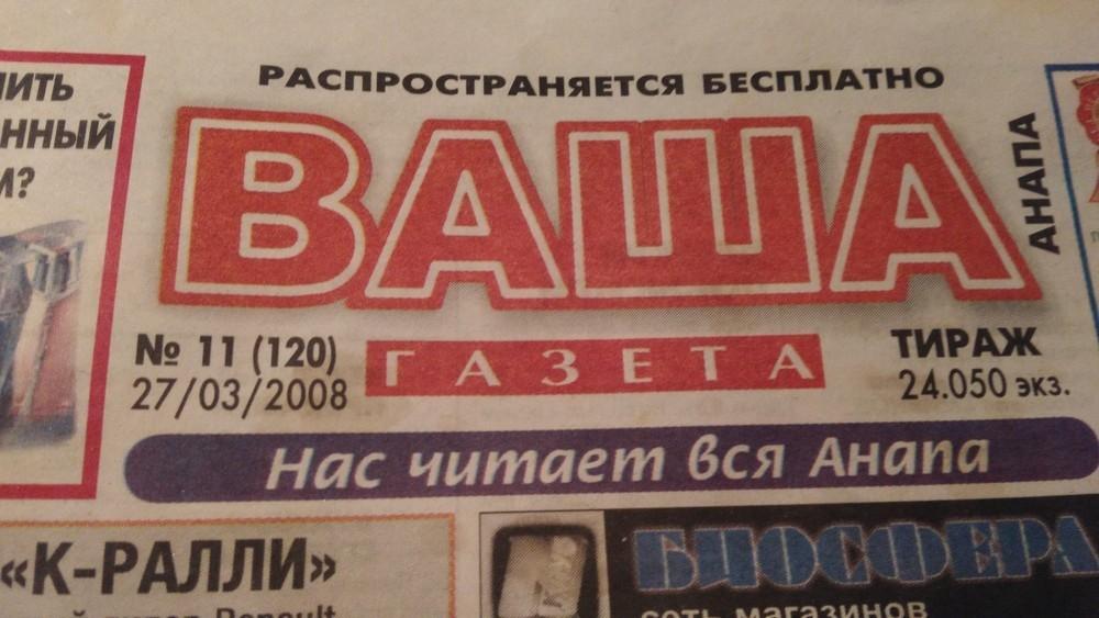 «10 лет назад анапчане наступали на те же грабли», - пенсионерка написала обращение в редакцию