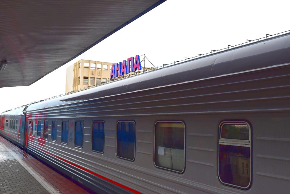 Билеты на поезда до Анапы станут дешевле, но не на всех маршрутах