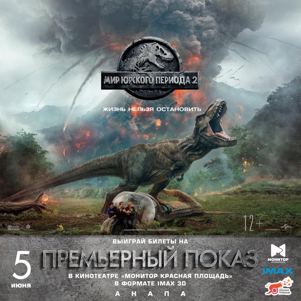 Выиграй свой билет на премьеру блокбастера «Мир Юрского периода 2» в Анапе!