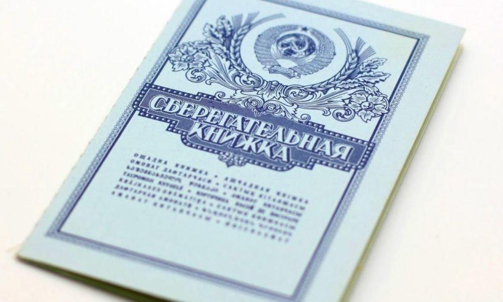 Кто из анапчан может получить выплату за советскую сберкнижку?