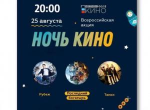 25 августа в Анапе на Театральной площади покажут бесплатно кино