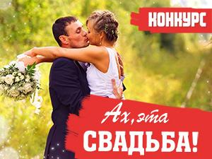 Вручение подарочных сертификатов победителям конкурса «Ах, эта свадьба!» будет завтра
