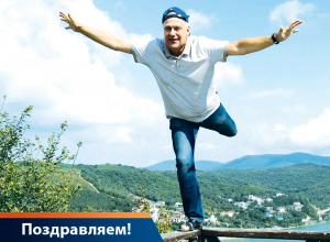 Поздравляем с днём рождения Евгения Антоновича Филимонова, директора Издательского дома «Всё для Вас – Анапа»!