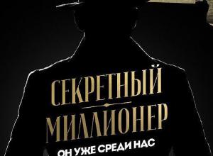 Кто из анапчан станет участником шоу «Секретный миллионер»
