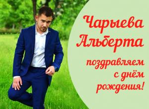 Поздравляем Чарыева Альберта с днём рождения!