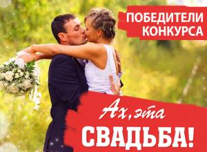 Конкурс «Ах, эта свадьба!» завершён!