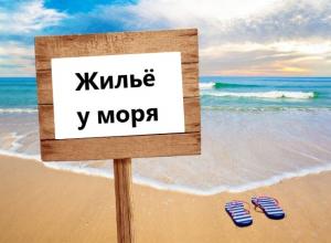 За жильё в Анапе платят меньше, чем в Ялте, Сочи и Геленджике