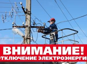 Сегодня 17, августа с 22-00 и до 6 утра 18 августа отключат свет в хуторах под Анапой