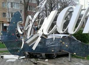 Врезался в «Анапу»: водитель съехал с дороги и пробил всем известную надпись