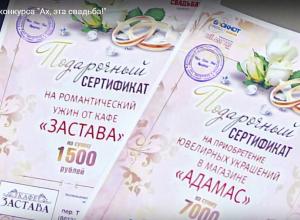 Сертификаты от магазина «Адамас» и кафе «Застава» вручены победителям конкурса