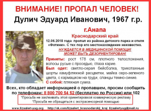 В Анапе идут поиски пропавшего без вести Эдуарда Дулича