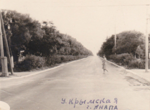 60 лет назад в Анапе была одна столовая