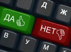 Работу анапской администрации теперь можно оценить с помощью интернет-опроса
