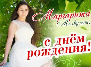 Поздравляем Маргариту Мелкумян с днём рождения!