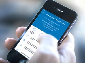 Анапчане могут ознакомится со своим счётом в пенсионном фонде через специальное приложение