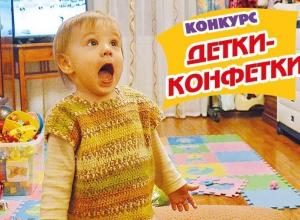 Приём заявок на конкурс «Детки-конфетки» завершен! Кто же станет победителем?
