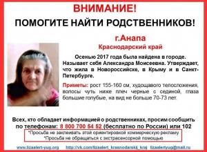 В Анапе разыскивают родственников старушки, которая называет себя Александрой Моисеевной