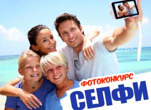 Результаты конкурса «Селфи на курорте»: призы получит 21 участник