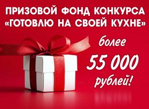 Кто дарит подарки победителям конкурса «Готовлю на своей кухне»?