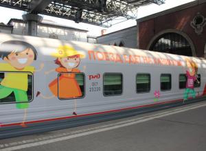 Сегодня на железнодорожный вокзал Анапы прибывает «Детский поезд» из Мурманска