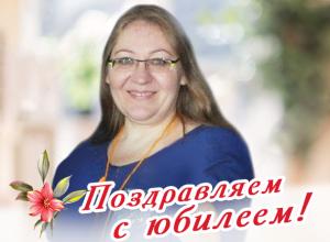 У коммерческого директора ИД «Все для Вас - Анапа» Елены Мосьпан сегодня юбилей!