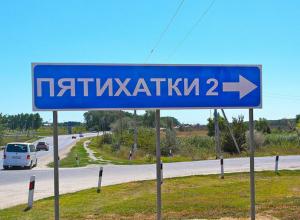 Посёлок Пятихатки под Анапой состоял из пяти хаток дореволюционной постройки