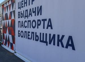 Анапчане смогут получить паспорта болельщиков на ЧМ-2018