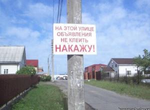 За объявление на столбе в Анапе можно нарваться на крупный штраф