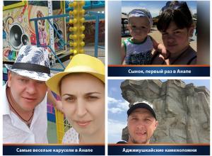 В «Селфи на курорте» 3 новых участника: Самые веселые карусели, сынок, первый раз в Анапе, аджимушкайские каменоломни
