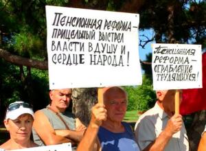 «Выстрелом в народ» посчитали протестующие анапчане пенсионную реформу