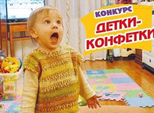 До окончания голосования в конкурсе «Детки-конфетки» остается 10 часов