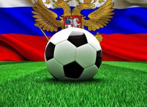 Анапчане смогут купить билет на Чемпионат мира по футболу-2018 всего за 1280 рублей