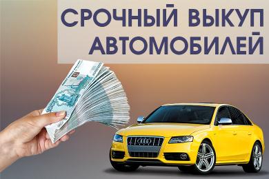 Кредит под птс автомобиля в сочи