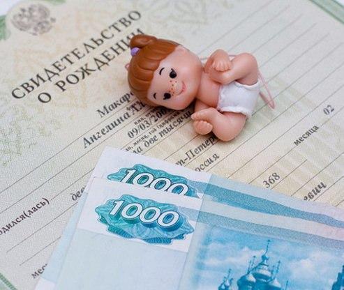 В  Управлении соцзащиты Анапы не знают, каков будет размер выплат при рождении первого ребёнка