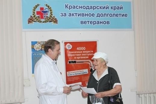 Анапчане собирают средства для клинического госпиталя для ветеранов