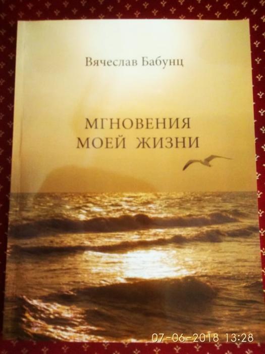 Вячеслав Бабунц представил свою новою книгу «Мгновения моей жизни»